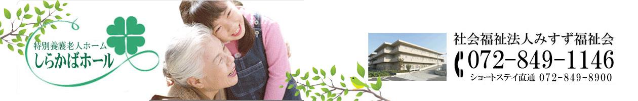 社会福祉法人みすず福祉会/特別養護老人ホーム しらかばホール